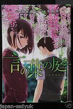 JAPAN manga: Garden of Words / Kotonoha no Niwa