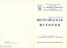 1969 Program WEST SIDE STORY (by A.Laurents) in Lenin's Komsomol Theater
