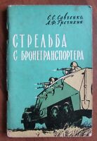 1962 RR! Soviet Russian Military Book SHOOTING FROM AN ARMORED PERSONNEL CARRIER
