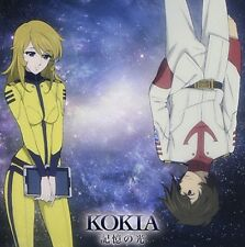 New KOKIA Kioku No Hikari CD Space Battleship Yamato 2199 Japan LACM-14068