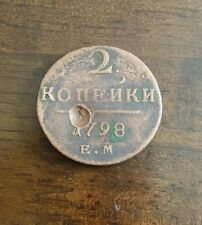 2 kopeiki 1798 Russian coin Bullet dommages