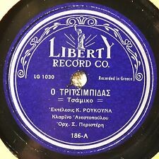 ΡΟΥΚΟΥΝΑ Ο ΤΡΙΤΣΙΜΠΙΔΑΣ Greek Folk 78 VG++ Liberty 186 Male Vocal Female Flip