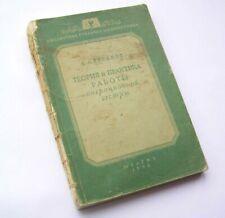 Practice of work of a operational sister medicine Handbook Russian manual Book