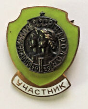 USSR Soviet Union SPORT PIN BADGE SPARTAKIADA OF USSR NATIONS 1959 New original