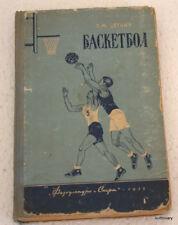 1955 Basketball Book manual vintage textbook sport Ussr russian