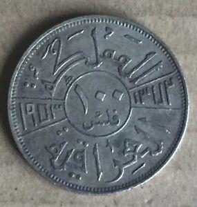 1373 AH 1953 Kingdom of Iraq 100 Fils Silver Coin King Faisal II (XF) Lot 1
