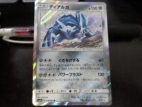 Pokemon card SM7a 038/094 Dialga R Thunderclap Japanese