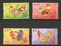 HONG KONG CHINA 2017 LUNAR YEAR OF ROOSTER ZODIAC COMP. SET OF 4 STAMPS MINT MNH