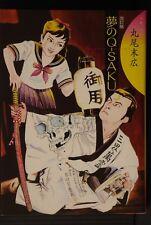 JAPAN Suehiro Maruo manga: Kaitei-ban Yume no Q-SAKU