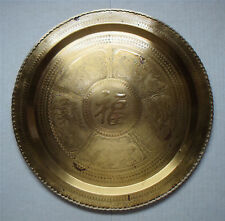 "SILID BRASS 30"" WALL DECOR PLATE TRAY - Handmade Hammered Asian / Chinese Design"