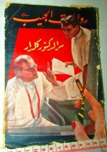 VINTAGE BOOK ARABIC روايات الجيب سرالدكتور كلرار