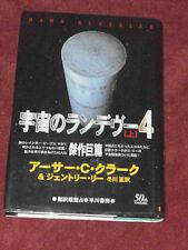 Rama Revealed by Arthur C. Clarke & Gentry Lee Japanese 1st print HC w/ band