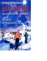 Долголетие Бессмертен ли человек Неумывакин russian book Neumyvakin