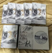 signed Xiao Zhan YiBo autographed OST The Untamed Chen Qing Ling 国风音乐大碟 陈情令 2CD
