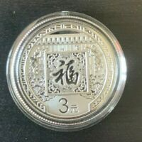 3 Yuan New Year Celebration 1/4 oz fine Silver Coin China 2016 Booklet