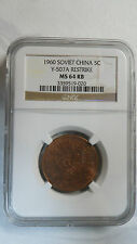 China Soviet 5 Fen Cents Restrike, ca.1960, Y-507A, NGC MS 64RB