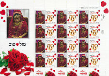 ISRAEL 2014 - 2015 WEDDING DRESSES SERIES PAKISTANIAN BRIDE SHEET MNH