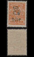 Armenia 1920 SC 145a mint . g2006