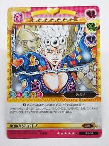J2 JOJO'S BIZARRE ADVENTURE BANDAI JAPANESE CARTE CARD MADE IN JAPAN J-635