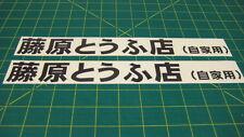 Toyota Corolla Trueno AE82 Tofu Fujiwara Initial D decal sticker graphic 300mm