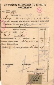 GREECE CRETE 1931 Electric Bill of municipality of CHANIA + 1 Dr Revenue stamp