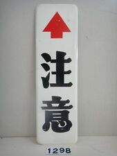 Japanese Advertising Signboard Chui CAUTION Plate Road Sign