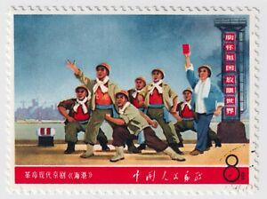 1968 China - Revolutionary Literature and Art - 8 F Stamp
