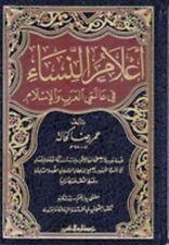 A'lam Al Nissa' fi 'Alami al-Arab wa al-Islam 3 vol أعلام النساء في عالمي العرب