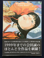 MAKOTO AIDA Lonely Planet 1999 Signed Japanese Photobook