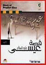 The Story of Prophet Eisa Software, Version 1.0, Islam, Islamic, Quran, Prophet