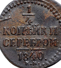 Russia Russian Empire Polushka 1/4 kopeck 1840 EM Copper Coin Nickolas I #8332