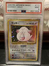 1996 Pokemon Japanese Basic Base Chansey Holo PSA 9