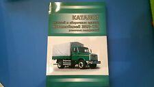ZIL Truck Russian Catalogue Book Car Manual parts