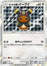 EEVEE Poncho Umbreon 141/SM-P Pokemon Card PROMO rare japan limited
