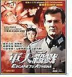 原裝正版 - escape to athena 軍天殺戮 VCD