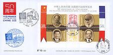 "AN14-CH2 FDC ""50 ans Relation Chine - France / MAO TSE-TOUNG & DE GAULLE"" 2014"