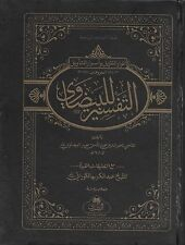 Al-Tafsir al-Baydawi 1st Juz Arabic *LATEST EDITION*     Islamic Books 786 Darsi