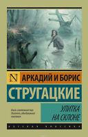 Стругацкие: Улитка на склоне Strugatskiy BOOK IN RUSSIAN  Softcover