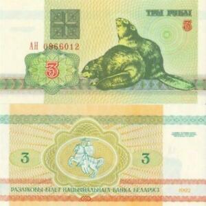 Belarus 3 Rubels 1992 Beaver banknote (UNC)