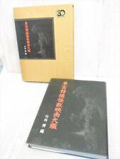 GODZILLA TOHO TOKUSATSU KAIJU EIGA TAIKAN w/Poster Art Book 1989 Ltd