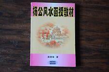杨公风水函授教材 (珍本资料)  Chinese FENGSHUI Study Book Educational Study Collector