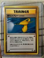 MP Japanese Hyper Devolution Spray Trainer Pokemon Card 2000 Neo Discovery 73/75