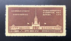 1954 PRC China SC# 234 MNH NGAI VF