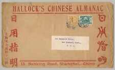 drbobstamps China Unusual Postal History Cover