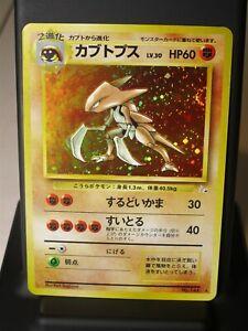 Japanese Pokémon TCG Fossil Holofoil Rare Kabutops No. 141 Card - NM+