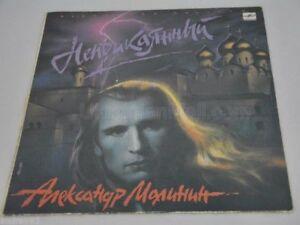 Vinyl Record Alexander Malinin МАЛИНИН RESTLESS Neprikayanniy Vintage CCCP VR2