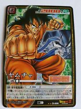 Carte Dragon Ball Z DBZ Card Game Part 10 #D-898 Prisme (Version Booster) 2006