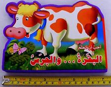Arabic Kids Short Animal Stories (Cow) 4 to 8years 10 Thick pages  Interest book