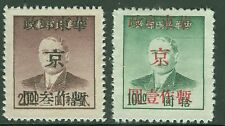 China 1949 East Liberated Nanking Surcharge on SYS Gold Set MNH L5-43