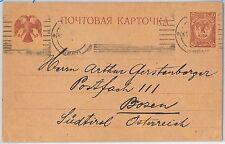 Used Postal History Russian & Soviet Union Stamps